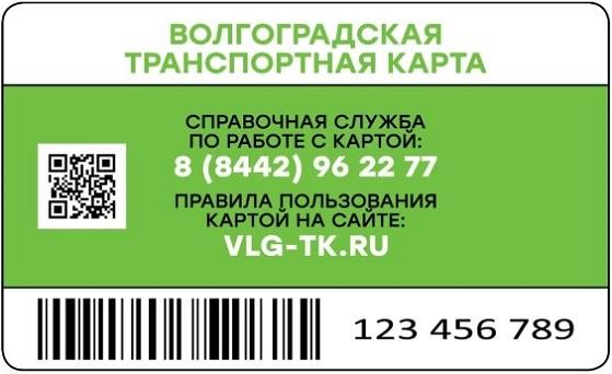 Кто имеет право получения транспортной карты